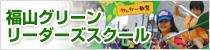 福山グリーンリーダーズスクール