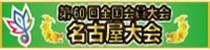 nagoya_banner2.jpg