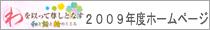 2009年度ホームページ