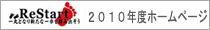 2010年度ホームページ