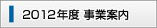 福山青年会議所とは?