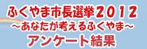 ふくやま市長選挙2012