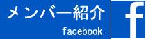 メンバー紹介by facebook