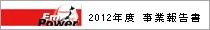 2012年度事業報告書