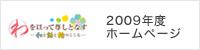 福山青年会議所2009年度ホームページ