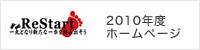 福山青年会議所2010年度ホームページ