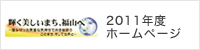 福山青年会議所2011年度ホームページ