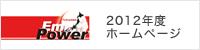 福山青年会議所2012年度ホームページ