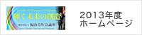 福山青年会議所2013年度ホームページ