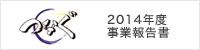 福山青年会議所2014年度 報告