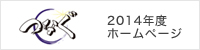福山青年会議所2014年度ホームページ