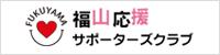 福山応援サポーターズクラブ