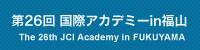 第26回国際アカデミー in 福山