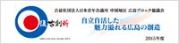 公益社団法人日本青年会議所 中国地区 広島ブロック協議会