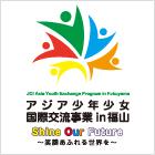 アジア少年少女国際交流事業in福山