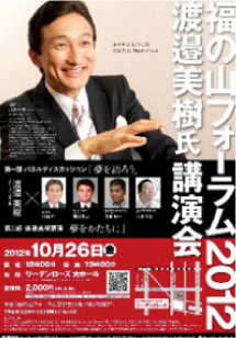 福の山フォーラム 2012