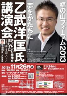 福の山フォーラム2013