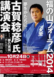 福の山フォーラム2014
