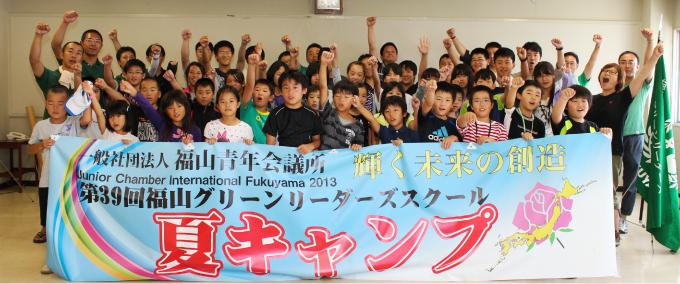 福山グリーンリーダーズスクール イメージ1