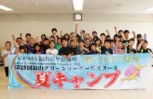 福山グリーンリーダーズスクール イメージ3