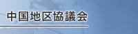 公益社団法人日本青年会議所 中国地区協議会2014年度ホームページ