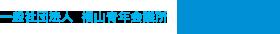 公益社団法人 日本青年会議所・一般社団法人 福山青年会議所