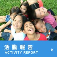 アジア少年少女国際交流事業in福山 活動報告