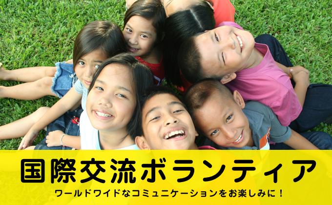 国際交流ボランティア