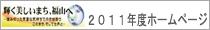 2011年度ホームページ
