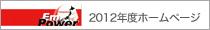 2012年度ホームページ