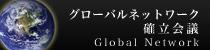 2013年度 国際グループ グローバルネットワーク確立会議