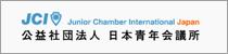 公益社団法人日本青年会議所本会